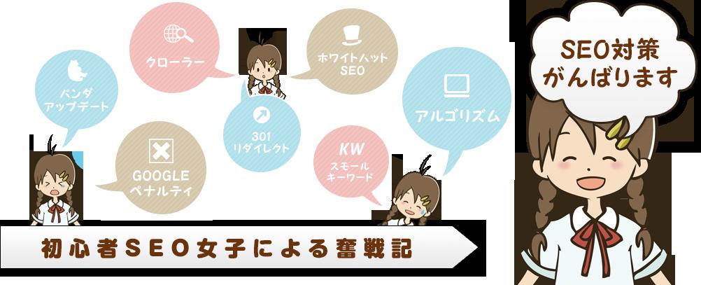 初心者SEO女子の奮戦記