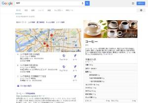 珈琲の検索結果