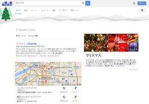 クリスマス仕様の検索結果