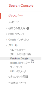 Fetch as Googleの場所