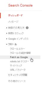 Fetch as Googleの場所