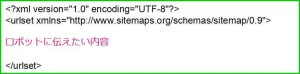 サイトマップの記述法1