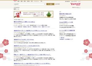 1日のyahoo検索画面