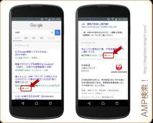 AMP検索の画面