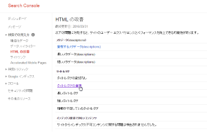 SearchConsoleのHTML改善