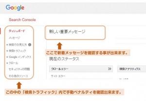 SearchConsoleのダッシュボードからペナルティを見るための手順