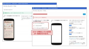 モバイルフレンドリーテストツールの使い方2