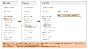 SearchConsoleの手動による対策画面