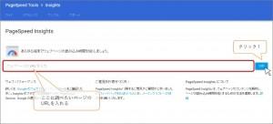 ページスピードインサイトの使い方1