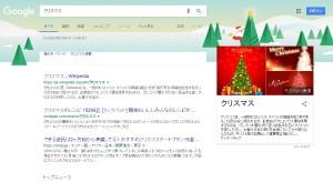 2016年のGoogleクリスマス