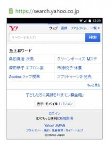 Yahoo!のスマホ版
