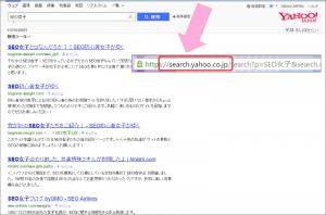 Yahoo!の検索一覧