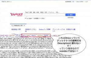 Yahoo!の検索ドメインソース