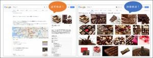 チョコレートの画像検索結果
