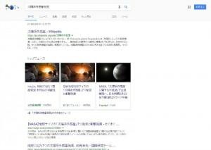 23日Googleロゴの検索結果