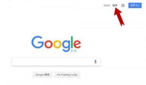 Googleの画像検索機能