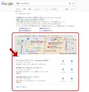 検索結果内のマップ