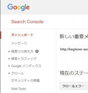 新しいSearch Consoleへのリンクがない