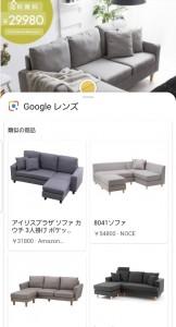 Googleレンズ使用後